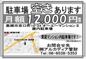 業者向け駐車場チラシ.jpg