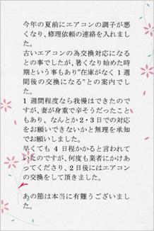 手紙イメージ